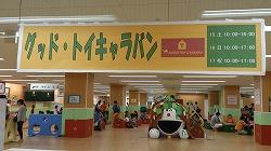20120916木育フェス塩尻 (13).jpg