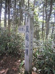 20121013木曽上松町-風越山 (56)-ss.jpg